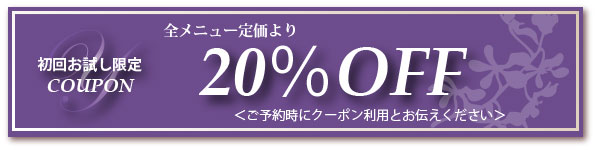 coupon_20off